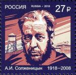 Россия 2018 год. Лауреат Нобелевской премии. А.И. Солженицын (1918–2008), писатель, 1 марка