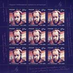 Россия 2018 год. Лауреат Нобелевской премии. А.И. Солженицын (1918–2008), писатель, лист