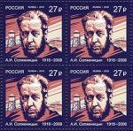 Россия 2018 год. Лауреат Нобелевской премии. А.И. Солженицын (1918–2008), писатель, квартблок
