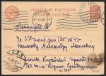 Стандартная почтовая карточка, прошла почту 1938 год. № 1.1.128