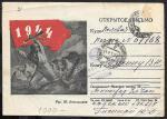 Открытое письмо. Агитация, 1944 год. Прошло почту