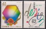 Япония 1989 год. Международная выставка дизайна. 2 марки