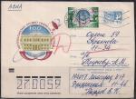 ХМК. 100 лет центральному музею связи имени А.С. Попова, 25.07.1972 год, № 72-403, прошел почту