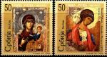 Сербия 2010 год. Совместный выпуск с Россией. Иконопись. 2 марки