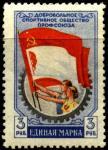 Непочтовая марка Добровольное спортивное общество профсоюза. Единая марка 3 рубля