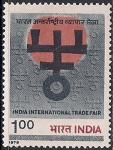Индия 1979 год. Международная торговая ярмарка. 1 марка