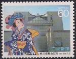 Япония 1989 год. Открытие музея искусств в Йокогаме. 1 марка
