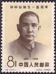 Китай 1966 год. 100 лет со дня рождения Сун-Ят-Сена. 1 марка