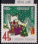 Украина 2003 год. С Новым годом! 1 марка