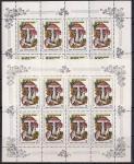 СССР 1986 год. Красный мухомор (5656). Малый лист. Разновидность - темный цвет на верхнем листе (Ю)