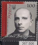 Украина 2009 год. 100 лет со дня рождения Степана Бандеры. 1 марка. (367,506