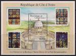 Кот дИвуар 1994 год. Витраж из собора Ямусукро. Блок