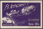 """Этикетка к набору марок """"В космос!"""". СССР 1966 год. 30 копеек"""