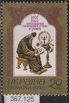 Украина 1998 год. 1000 лет украинского книгопечатания. 1 марка