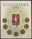 Румыния 1960 год. Виноградарство. 1 гашёный блок