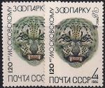 СССР 1984 год. Ирбис (ном. 4к). Разновидность - разный цвет