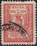 Котельническая земская почта. 1 гашеная марка номиналом 2 копейки
