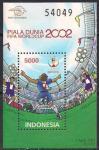 Индонезия 2002 год. ЧМ по футболу в Японии (138.2170). Блок