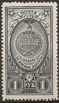 СССР 1946 г, Медаль за Боевые Заслуги, 1 марка. из серии