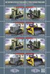 Россия 2021 год.История отечественного тракторостроения. Гусеничные тракторы, лист