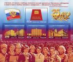 Россия 2018 год. 25 лет Конституции Российской Федерации, лист