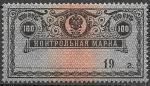 Контрольная марка, 100 руб. 1918 год