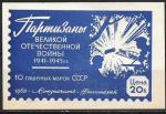 Сувенирный листок от набора марок. Партизаны ВОВ, 1968 г. (20к