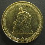 10 рублей 2013 год.   70 лет Сталинградской битве