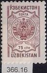Узбекистан 1994 год. Стандарт. Герб Узбекистана. 1 марка (366.16)