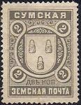 Сумская земская почта 1897-1912 год. 1  марка номиналом 2 копейки