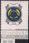 Украина 2013 год. Почтовый рожок. 1 марка + купон