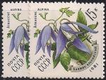 СССР 1981 год. Альпийский княжик (ном. 15к). Разновидность - желтая бумага