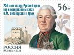 Россия 2021 год. 250 лет выходу Русской армии под командованием князя В.М. Долгорукова в Крым, 1 марка