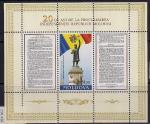 Молдавия 2011 год. 50 лет независимости Молдавии. 1 блок (230.430)