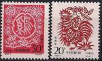 Китай 1993 год. Год Петуха. 2 марки