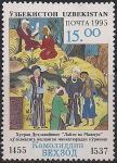 """Узбекистан 1995 год. 540 лет со дня рождения поэта К.Бехзода. Миниатюра """"Лейли и Меджнун"""". 1 марка"""