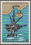 Греция 1981 год. Бурение нефтяных скважин. 1 марка