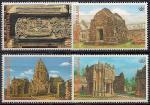 Таиланд 1998 год. Исторический парк Пханом Рунг. 4 марки