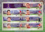 Россия 2016 год, Чемпионат мира по футболу FIFA 2018 год в России, Легенды Футбола, лист