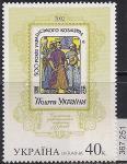 Украина 2002 год. 10 лет новой украинской марке. 500 лет козачеству. 1 марка