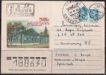 ХМК со спецгашением. Неделя письма, 10.10.1986 год, Кулуга, заказное, прошел почту