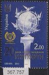 Украина 2014 год. 20 лет основания Укрпочты. 1 марка. (367,757)