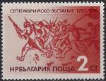 """Болгария 1978 год. 55 лет """"Сентябрьскому"""" восстанию 1923 года. 1 марка"""