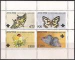 Абхазия. Бабочки. Малый лист