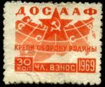 Непочтовая марка ДОСААФ 1969 год. Членский взнос 30 копеек (21 х 25 мм)