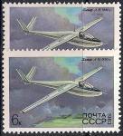 """СССР 1983 год. Планер """"А-15"""" (5301). Разновидность - темный зеленый цвет на верхней марке (Ю)"""