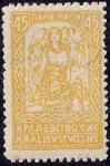 Югославия 1920 год. Символ Югославии - девушка с 3-мя соколами (ном. 45). 1 марка из серии