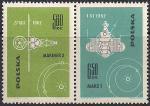 """Польша 1963 год. Покорение космоса. Зонд Венеры """"Маринер-2"""". Зонд Марса """"Марс-1"""". Сцепка из двух марок"""