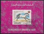 Йемен 1969 год. Лошадь. Гашеный блок