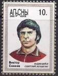 Абхазия 2005 год. Выдающийся советский легкоатлет Виктор Санаев (003.746). 1 марка